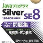 JavaSilver SE8のお勉強しました[5章]