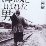 【書評】海賊とよばれた男 – 百田尚樹